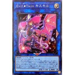 画像1: Evil☆Twinキスキル【スーパーレア】{DBGI-JP015}《リンク》