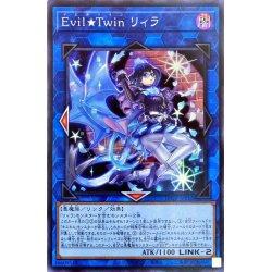 画像1: Evil☆Twinリィラ【スーパーレア】{DBGI-JP016}《リンク》