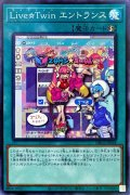 LiveTwinエントランス【スーパー】{DBGI-JP018}《魔法》