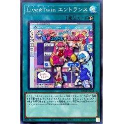 画像1: Live☆Twinエントランス【スーパーレア】{DBGI-JP018}《魔法》
