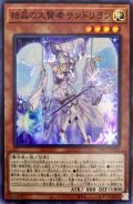 〔状態B〕結晶の大賢者サンドリヨン【スーパーレア】{DBGI-JP003}《モンスター》