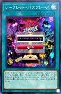 シークレットパスフレーズ【スーパー】{DBGI-JP020}《魔法》
