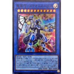 画像1: 竜儀巧-メテオニス=QUA【スーパーレア】{DBGI-JP030}《儀式》