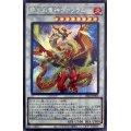 絶火の竜神ヴァフラム【シークレット】{DBGI-JP006}《シンクロ》