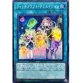 ☆SALE☆ウィッチクラフトクリエイション/スーパー(DBIC-JP020)【魔法】