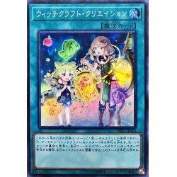 画像1: ウィッチクラフトクリエイション/スーパー(DBIC-JP020)【魔法】