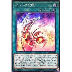 画像1: セレンの呪眼/スーパー(DBIC-JP032)【魔法】