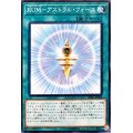 RUMアストラルフォース/ノーマル(DBIC-JP044)【魔法】