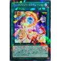 ウィッチクラフトコラボレーション/ノーパラ(DBIC-JP022)【魔法】