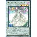 ガーデンローズメイデン/ウルトラ(DP21-JP023)【シンクロ】