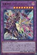 超魔導師ブラックマジシャンズ/ウルトラ(DP23-JP001)【融合】