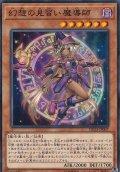 幻想の見習い魔導師/ノーマル(DP23-JP007)【モンスター】