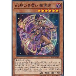 画像1: 幻想の見習い魔導師【ノーマル】{DP23-JP007}《モンスター》