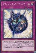 マジシャンズナビゲート/ノーマル(DP23-JP011)【罠】