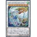 コズミックブレイザードラゴン【ノーマル】{DP23-JP029}《シンクロ》