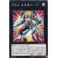 FNo0未来皇ホープ/ノーマル(DP23-JP039)【エクシーズ】