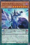 アストログラフマジシャン/ノーマル(DP23-JP052)【モンスター】