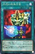 不朽の特殊合金【レア】{DP24-JP037}《魔法》