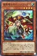 魔鏡導士サイコバウンダー【スーパー】{DP24-JP032}《モンスター》