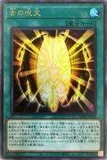 古の呪文【ウルトラ】{DP24-JP004}《魔法》