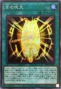 古の呪文【シークレット】{DP24-JP004}《魔法》