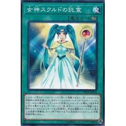 画像1: 女神スクルドの託宣/ノーマル(EP19-JP016)【魔法】