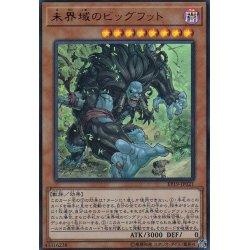 画像1: 未界域のビッグフット/ウルトラ(EP19-JP021)【☆New☆モンスター】