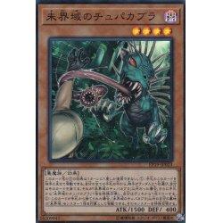 画像1: 未界域のチュパカブラ/スーパー(EP19-JP023)【モンスター】
