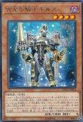 宵星の騎士ギルス【レア】{ETCO-JP024}《モンスター》
