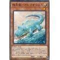 珠玉獣アルゴザウルス【ノーマル】{ETCO-JP037}《モンスター》