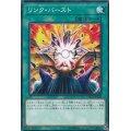 リンクバースト【ノーマル】{ETCO-JP058}《魔法》