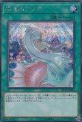 深海のアリア/シークレット(ETCO-JP061)【☆New☆魔法】