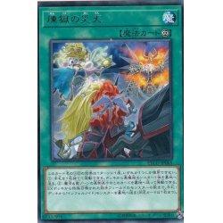 画像1: [状態B]煉獄の災天/レア(ETCO-JP065)【☆New☆魔法】