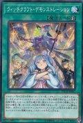 ウィッチクラフトデモンストレーション【ノーマル】{ETCO-JP067}《魔法》