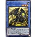 メガリスハギト/ノーマル(IGAS-JP036)【儀式】