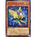 ゴーストリックの妖精/ノーマル(IGAS-JP023)【☆New☆モンスター】