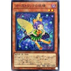 画像1: ゴーストリックの妖精【ノーマル】{IGAS-JP023}《モンスター》