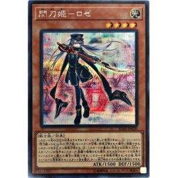 画像1: 閃刀姫ロゼ【シークレット】{IGAS-JP020}《モンスター》