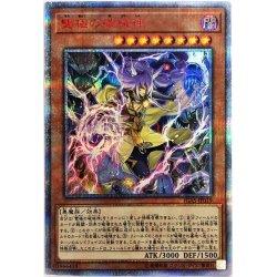 画像1: 雙極の破械神/20thシークレット(IGAS-JP019)【☆New☆モンスター】