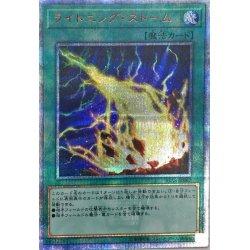 画像1: ライトニングストーム/20thシークレット(IGAS-JP067)【☆New☆魔法】
