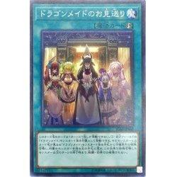 画像1: ドラゴンメイドのお見送り/ノーマル(IGAS-JP064)【☆New☆魔法】