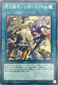 閃刀術式シザーズクロス/ノーマル(IGAS-JP062)【魔法】