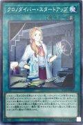 クロノダイバースタートアップ/ノーマル(IGAS-JP061)【魔法】
