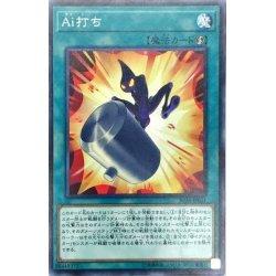 画像1: Ai打ち【ノーマル】{IGAS-JP051}《魔法》