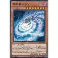 螺旋竜バルジ/ノーマル(CHIM-JP016)【モンスター】