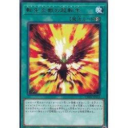 画像1: 転生炎獣の超転生/レア(CHIM-JP052)【魔法】