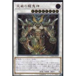 画像1: 天威の龍鬼神/レリーフ(CHIM-JP035)【シンクロ】