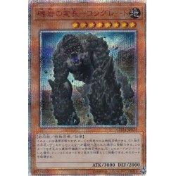 画像1: 礫岩の霊長コングレード/20thシークレット(CHIM-JP024)【☆New☆モンスター】