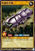 鉄鋼装甲蟻【ノーマル】{RD/KP05-JP012}《RDモンスター》