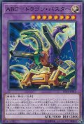 ABCドラゴンバスター【ノーマル】{LVP3-JP012}《融合》